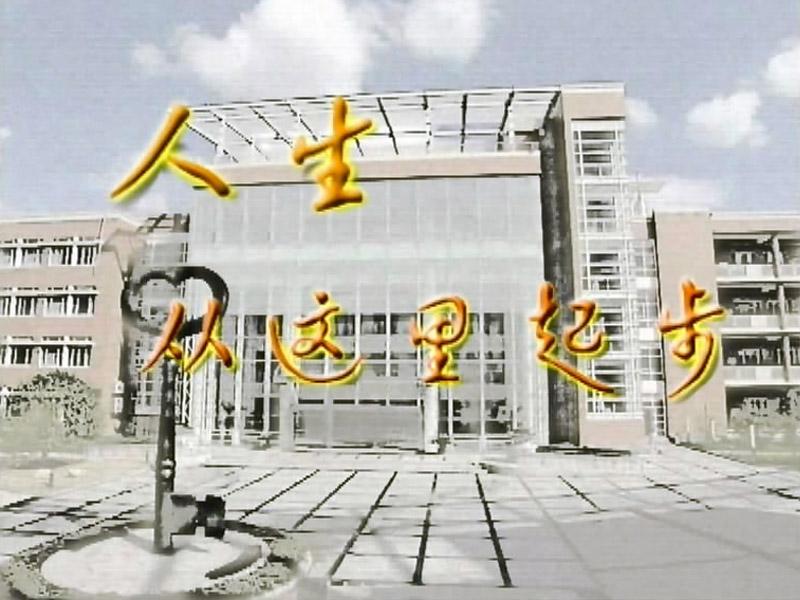 【视频】50周年校庆电视专题片:人生从这里起步