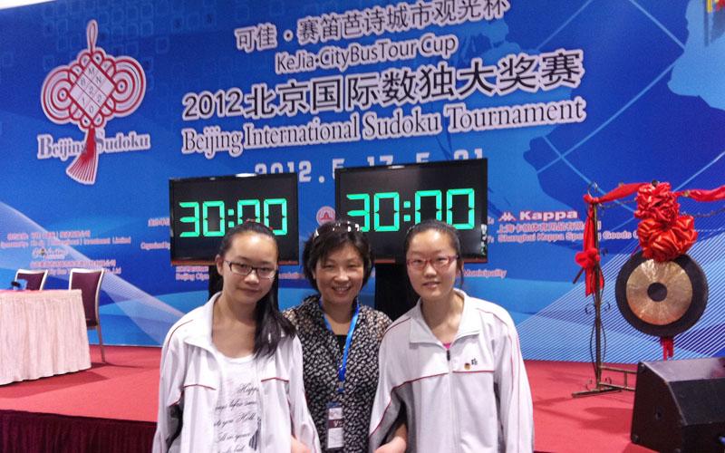 带领学生参加北京国际数独比赛