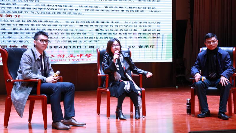 晨晖讲坛:《从学生到律师,由职业看学业》