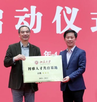 Our school becomes first Batch of 3-star 'Peking University Boya Talent Cultivation Base'