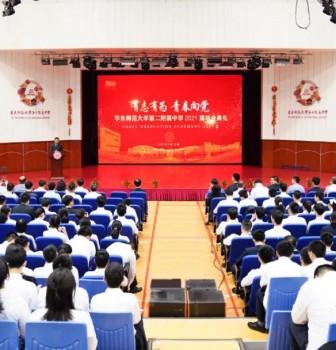 有志有为,青春向党——华东师大二附中2021届毕业典礼隆重举行