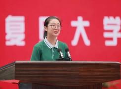 我校2021届优秀毕业生魏澜同学在复旦大学开学典礼上代表新生发言