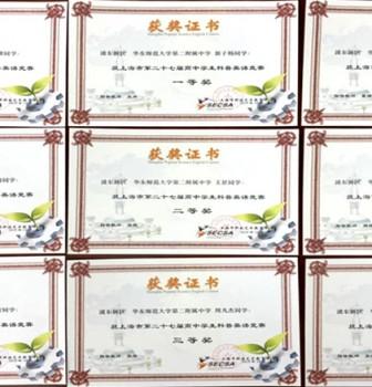 我校学生在上海市第27届科普英语竞赛中喜获佳绩