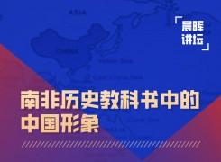 晨晖讲坛:南非历史教科书中的中国形象