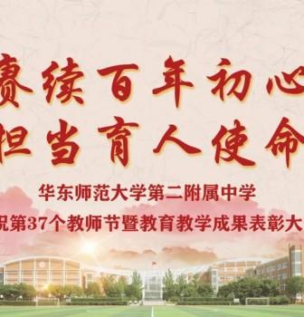华东师大二附中举行2021年教师节庆祝大会