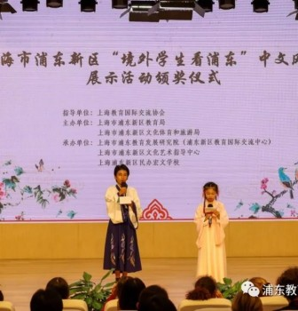 """""""Incorporating""""Oriental Charm, """"Embroidering"""" Western Color–on """"Pudong in My Eyes"""" Chinese Performance Show for Foreign Students in Pudong"""