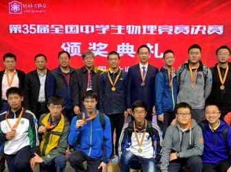 我校在35届全国物理竞赛决赛中勇夺全国第一