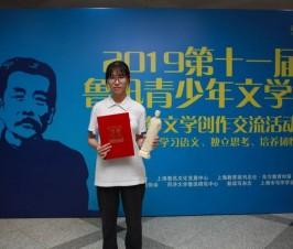"""我校曹文钰同学荣获第十一届""""鲁迅青少年文学奖""""上海地区大奖"""