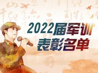 2022届军训表彰名单