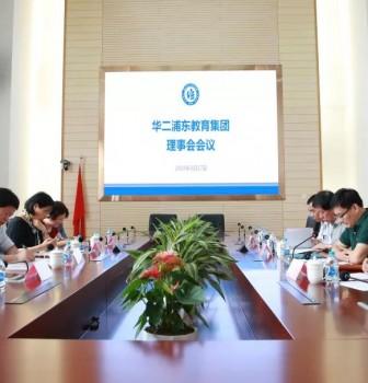 华二浦东教育集团举行第四次理事会会议