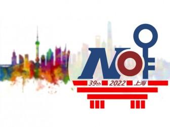 信息学国赛申办成功,NOI2022花落华二