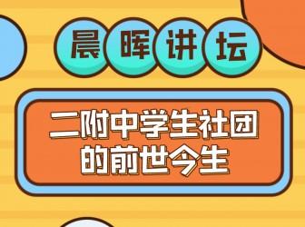 晨晖讲坛:二附中学生社团的前世今生
