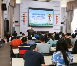 教师节表彰大会