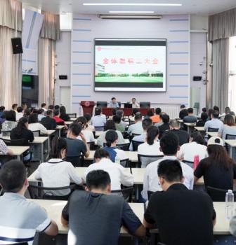 大变局、新时代下如何做教师——华东师大二附中举行2021学年教职工培训