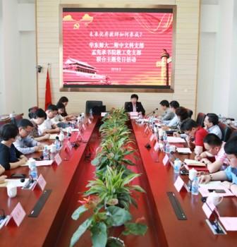 我校文科支部与华东师大孟宪承书院教工党支部举行联合主题党日活动