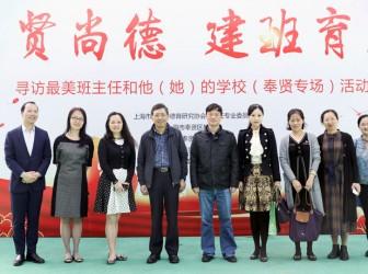 上海市中学德育管理一体化研究实训基地赴肖塘中学开展走访活动