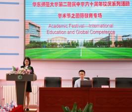 校庆学术节国际教育论坛隆重举行