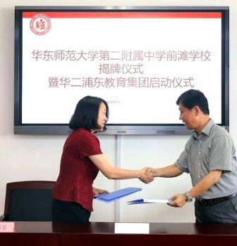 华二浦东教育集团成立