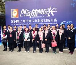 我校学生在第34届上海市青少年科技创新大赛中再获佳绩