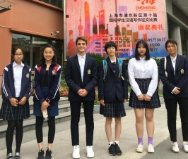 ID achieves at Chinese Composition Contest & Award Ceremony