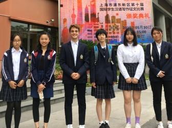 我校国际部在汉语写作征文大赛中喜获佳绩暨颁奖典礼