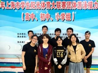 2019上海市学生阳光体育大联赛——游泳比赛