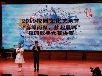 """""""心源·星愿""""校园文化艺术节系列活动—— """"音缘而聚,梦起晨晖""""校园歌手大赛决赛"""