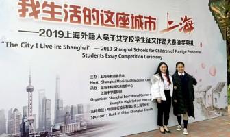 我校国际部董天晴同学征文《我和家人谈上海》搬上舞台