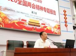 学习2020全国两会精神,把握中国特色社会主义新时代发展脉搏
