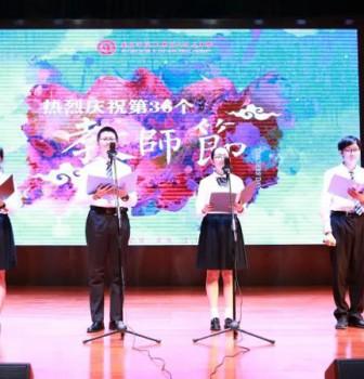 华东师大二附中举行2020年教师节庆祝大会