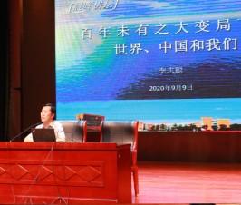 晨晖讲坛:百年未有之大变局下的世界、中国和我们