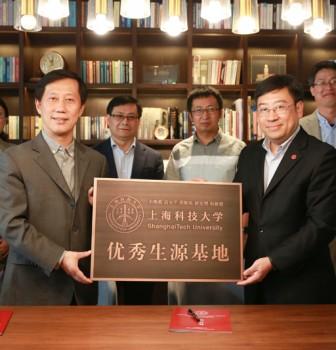 二附中与上海科技大学签约,拟联合选拔和培养优秀学生