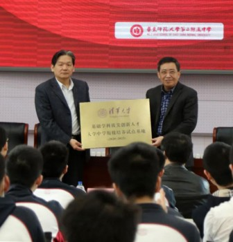 Our School Joins Hands with Tsinghua University to Cultivate Top-notch Innovative Personnel for Basic Subject