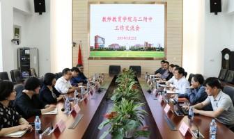 华东师大教师教育学院与二附中工作研讨会举行