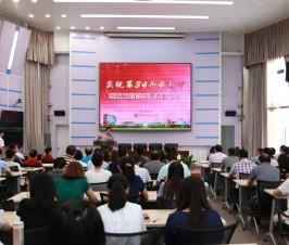 我校举行第34个教师节庆祝大会暨教育教学成果颁奖大会