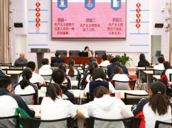 如何理解共产主义的崇高理想——2019学年第一学期晨晖学院第二课