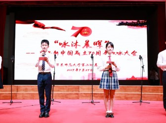 """""""咏沐晨晖""""庆祝新中国成立70周年歌咏大会"""