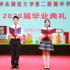华东师大二附中2020届高三毕业典礼隆重举行