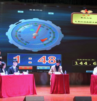"""第二届""""晨晖杯""""上海市高中生辩论邀请赛开幕式顺利举行"""