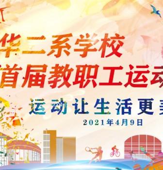 华二系首届运动会:运动让生活更美好