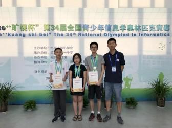 我校学生在2017信息学全国决赛喜获佳绩
