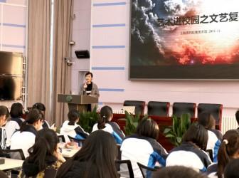 晨晖讲坛:艺术进校园之文艺复兴之光