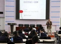 香港中文大学包智明教授来我校做学术报告