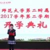 2017-2018学年第二学期开学典礼隆重举行