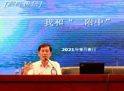 """晨晖讲坛:""""我与二附中""""——听李志聪校长讲述二附中的故事"""