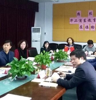 明确发展定位,做强办学优势——记华二浦东教育集团成员校调研活动