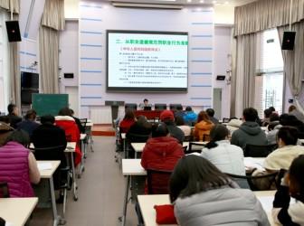 学校召开专题会议加强师德师风建设