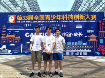 我校在第33届全国青少年科技创新大赛中再创佳绩
