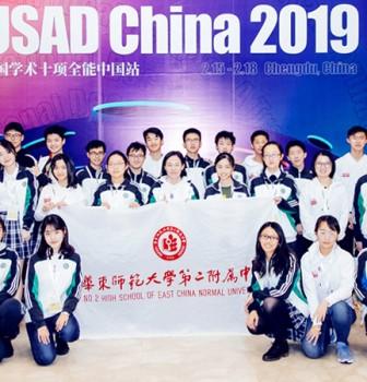 我校学生在2019年美国学术十项全能中国站(USAD China)比赛中获得佳绩