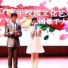 """2017校园文化艺术节之""""Our Voice""""校园歌手大赛决赛"""